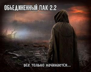 stalker-op-2-2-poluchil-novuyu-syuzhetnuyu-liniyu-i-igrovoj-dvizhok-300.jpg