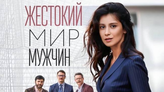 zhestokij-mir-muzhchin-poster-728x410.jpg
