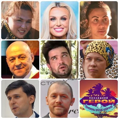 Участники шоу Последний Герой 2021. Племя Чемпионов
