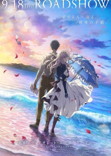 kinopoisk.ru-Violet-Evergarden_3A-The-Movie-3559890.jpg
