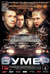 200px-Bummer_poster.jpg
