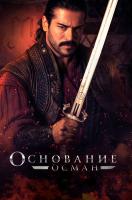 1602178925_osnovanie-osman-2-sezon.png