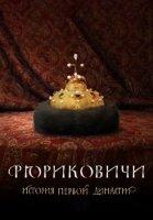 1587120237_rjurikovichi.jpg