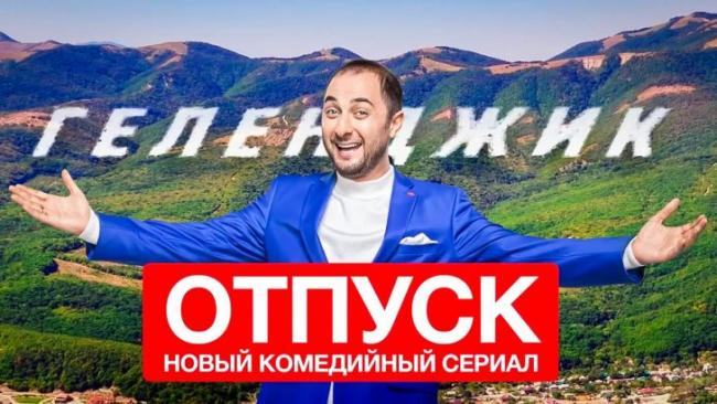 xotpusk-poster-728x410.jpg.pagespeed.ic.y3THIo-v0V.jpg