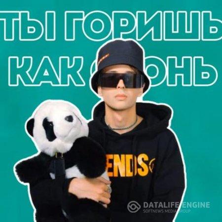 1611840998_slava-marlow-ty-gorish-kak-ogon.jpeg