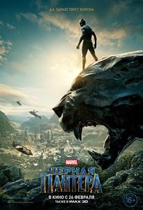 205px-Black_Panther_film_poster.jpg