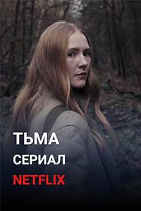 dark-poster.jpg