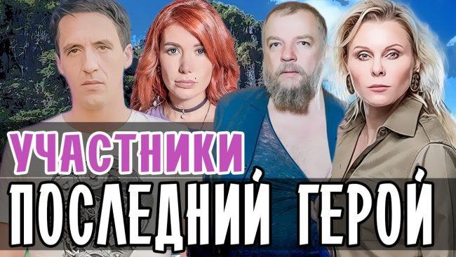 Posledniy-geroy-2019-uchastniki-650x366.jpg