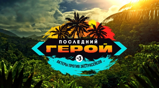 Posledniy-geroy-2019-uchastniki-550x307.png