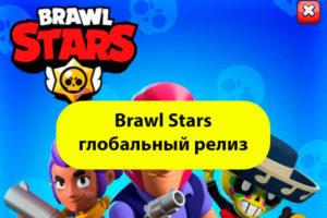 brawlstars-data-vyhoda-300x200.jpg