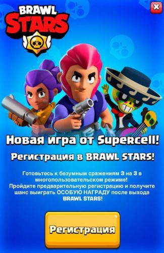 brawlstars-data-vyhoda-2.jpg