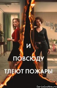 i-povsyudu-tleyut-pozhary_serialochka_787.jpg