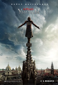 202px-Assassin%27s_Creed_poster.jpg