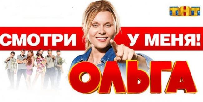Olga-4-sezon.jpg