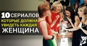 top-10-woman-tv-series-300x160.jpg