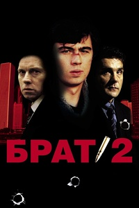 200px-Brat2_poster.jpg