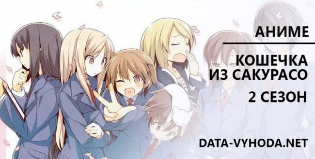 koshechka-iz-sakuraso-anime-2-sezon-data-vyhoda.jpg