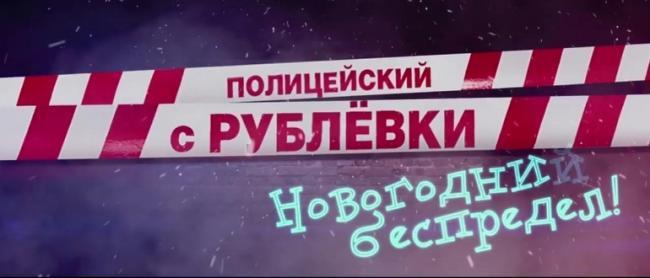 Politsejskij-s-Rublyovki-Novogodnij-bespredel-data-vyhoda2.jpg