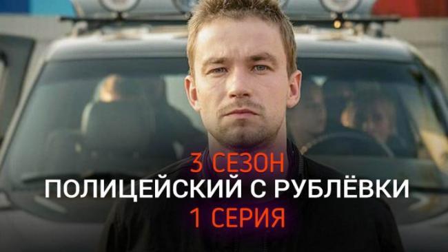 policeyskij-s-rublevki-3-sezon-1-seriya-promo-728x410.jpg