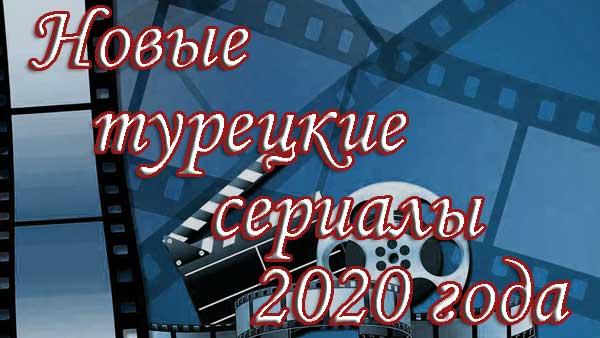 cinematurk.ru-data-vyhoda-tureckih-serialov-2020-god.jpg