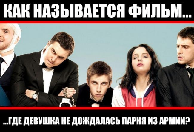 1534963748_devushka-ne-dozhdalas-parnya-iz-armii.jpg