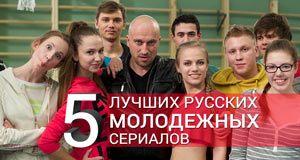 top-5-russkih-serialov-300x160.jpg