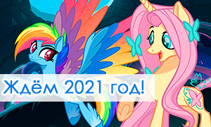 1573665763_youloveit_ru_my_little_pony_2021_2.jpg