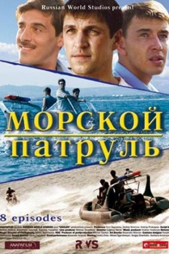 1565020882-morskoy-patrul.jpg