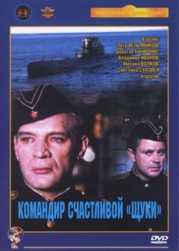 1564301716-komandir-schastlivoy-schuki.jpg