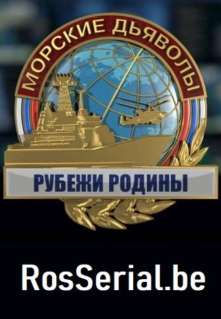 1569516651_morskie-dyavoly-rubezhy-rodiny.jpg