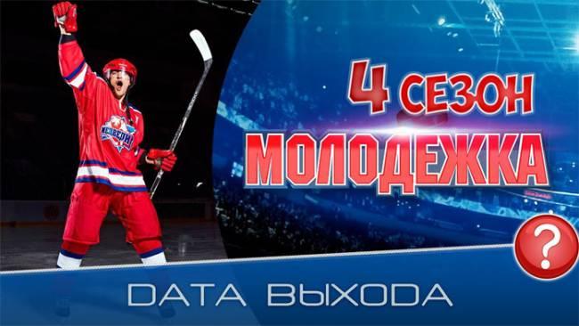 MOLODEZHKA_data.jpg