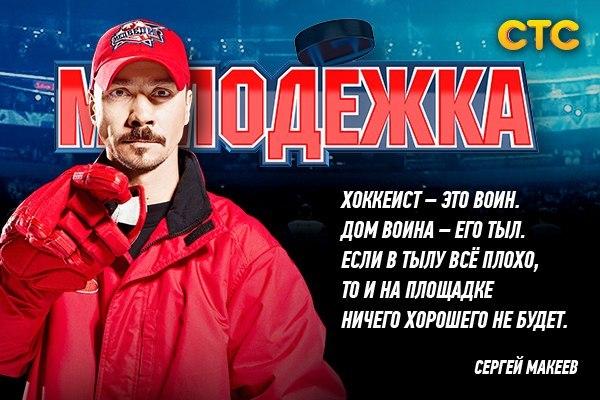 Molodejka-4-sezon.jpg
