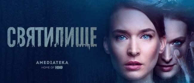 svyatilishhe-2-sezon_data_vyhoda.jpg