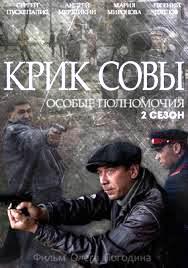 1588925164_krik-sovy-2-sezon.jpg