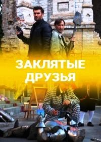 1588685463_zakljatye-druzja-serial-2020.jpg