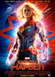 captain-marvel-poster-190x266.jpg