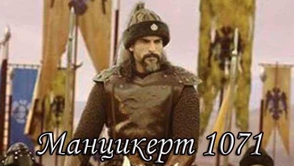 cinematurk.ru-Mancikert-1071.jpg