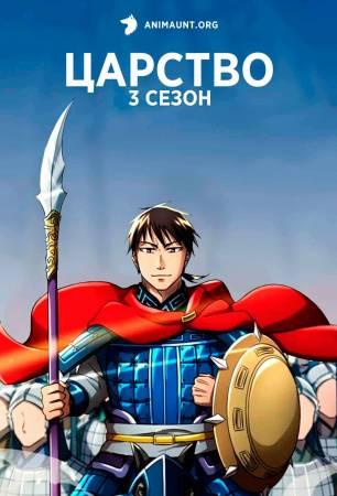 1603115084_carstvo-3-sezon-min.jpg