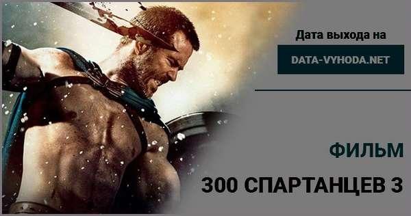 300 Cпартанцев 3