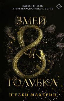 Книга - Змей и голубка. Шелби Махёрин - читать в ЛитВек