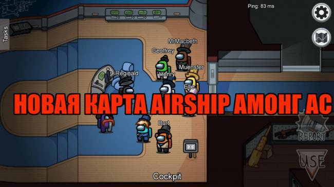 новая-карта-Airship-амонг-ас.png