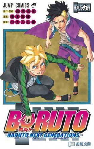 Boruto / Боруто