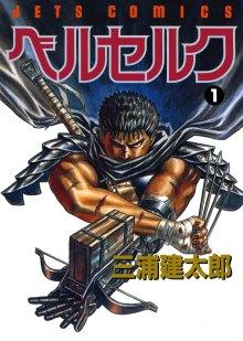1472912302_berserk-manga.jpg