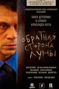 obratnaya-storona-luny-poster.jpg