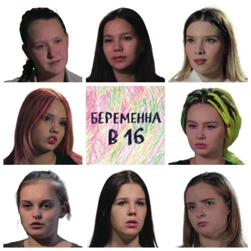 Беременна в 16 на Ю - участницы 2 сезона