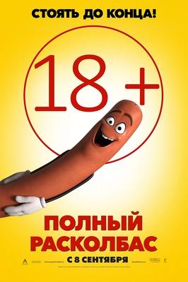 266px-Sausage_Party_%282016%29.jpg