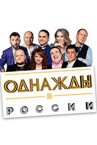 odnazhdy-v-rossii-poster.jpg
