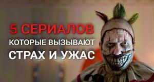 top-5-best-horror-series-300x160.jpg