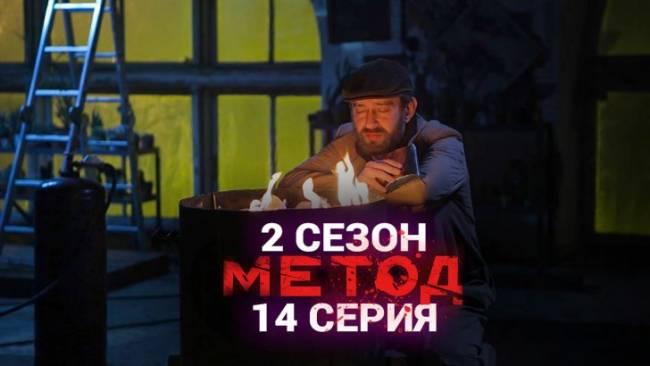 metod-2-season-14-seria-og-728x410.jpg