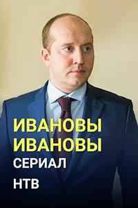 ivanovy-ivanovy-poster.jpg